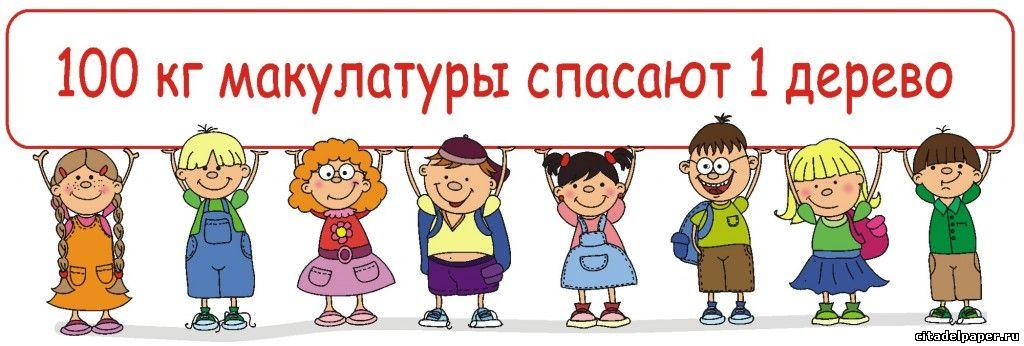 Макулатура плакаты экологический проект сбор макулатуры в детском саду